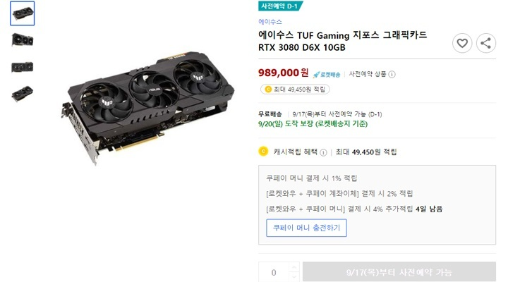 A GeForce RTX 3080 graphics card imported by Intech & Company is listed at 989,000 on Coupang. (Captured from Coupang)