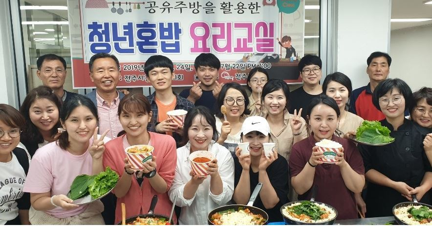 Participants in a cooking class offered by a local government for people residing alone pose in Jeonju, North Jeolla Province, in June 2019. (Jeonju City)