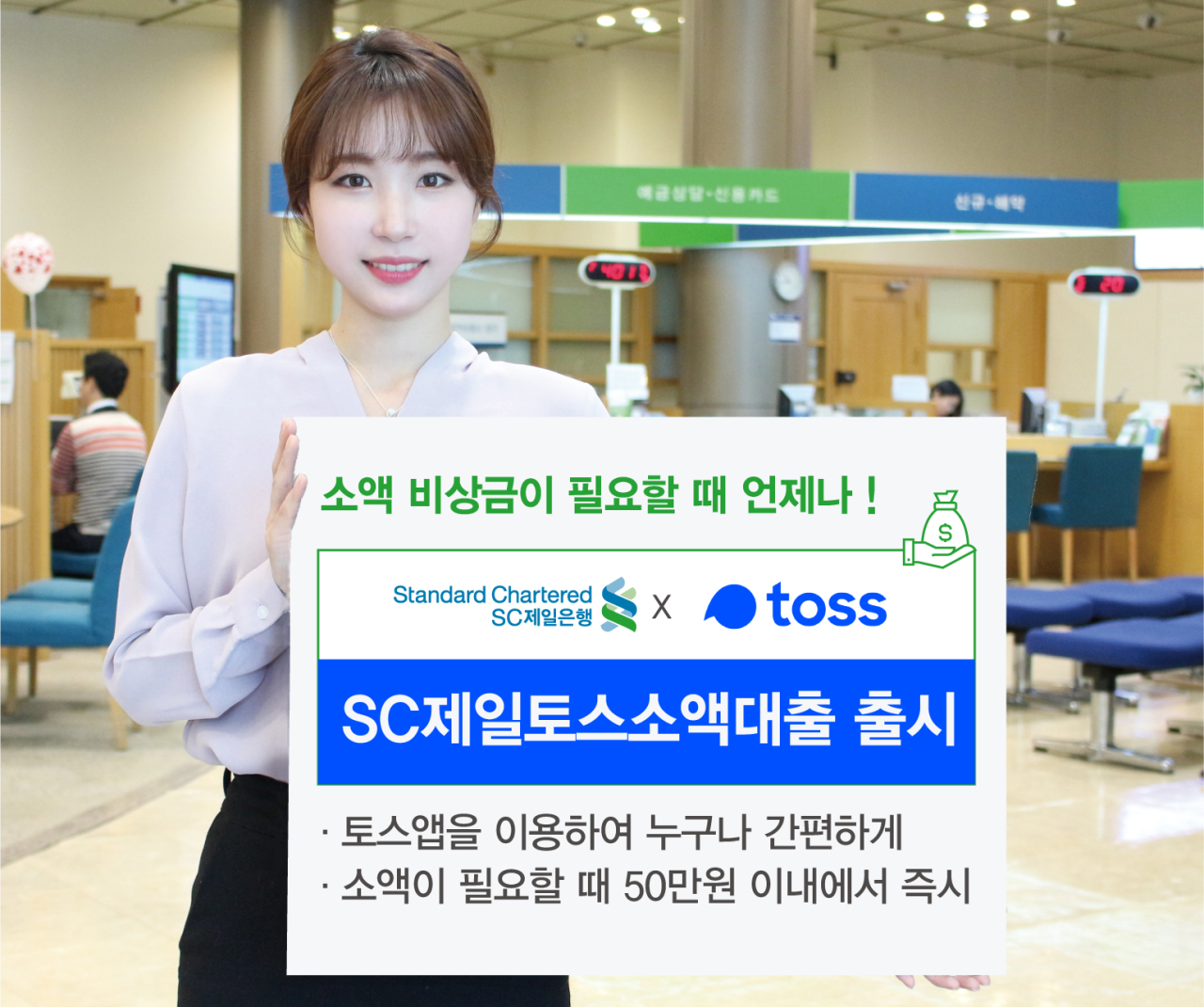 A SC Bank Korea employee holds a signboard to inform customers that the lender has forged a partnership with Toss to launch a short term lending program on Wednesday. (SC Bank Korea)