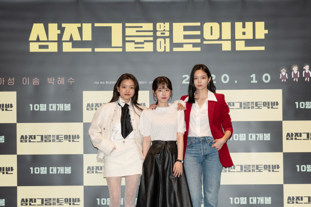 (From left) Ko Ah-sung, Park Hye-soo and E Som (Lotte Entertainment)