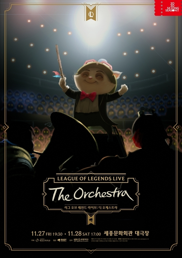 """Poster for """"League of Legends Live: The Orchestra"""" (Sejong Center)"""
