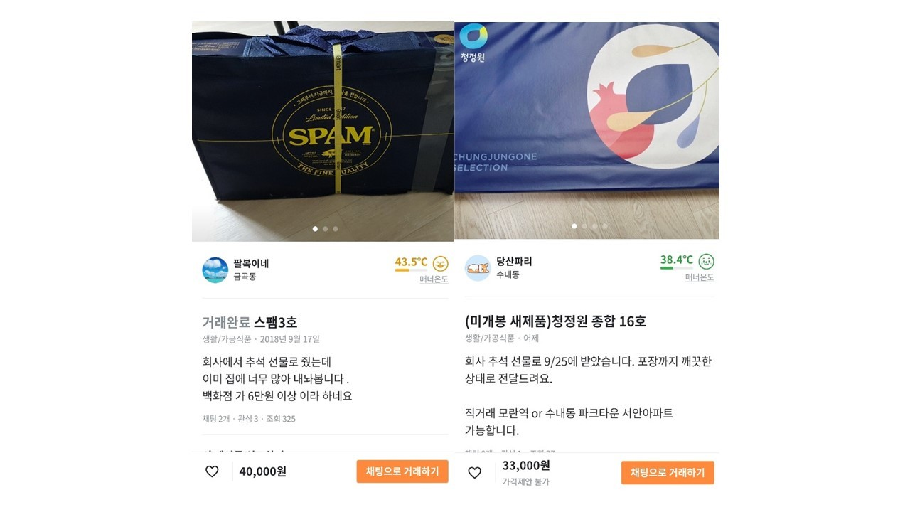 Chuseok gift sets are traded at Carrot Market, an online secondhand market in South Korea. (The Korea Herald)