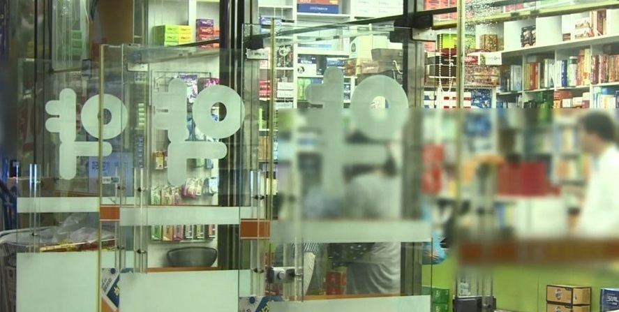 A pharmacy in Seoul (Yonhap)