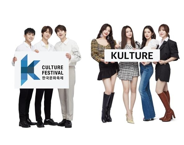 Super Junior-K.R.Y. (L) and Red Velvet(Ministry of Culture, Sports and Tourism)