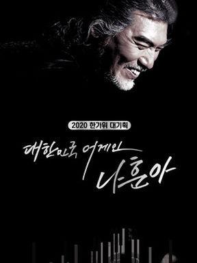 """2020 Chuseok Grand Plan Republic of Korea Again Na Hoon-a"" (KBS)"