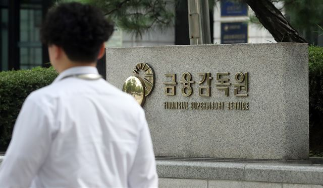 Financial Supervisory Service headquarters in western Seoul (Yonhap)