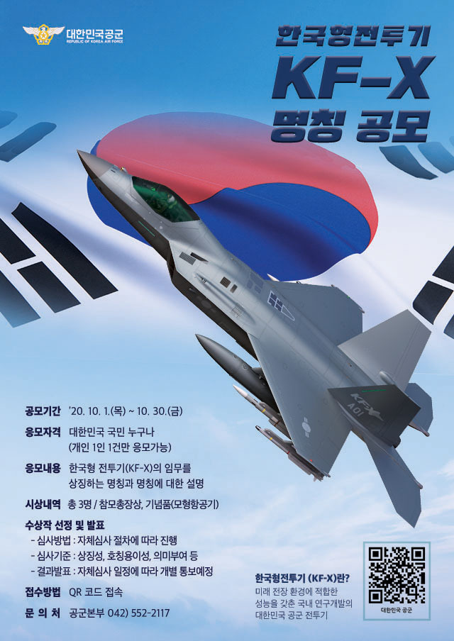 A poster for the naming competition. (Air Force)