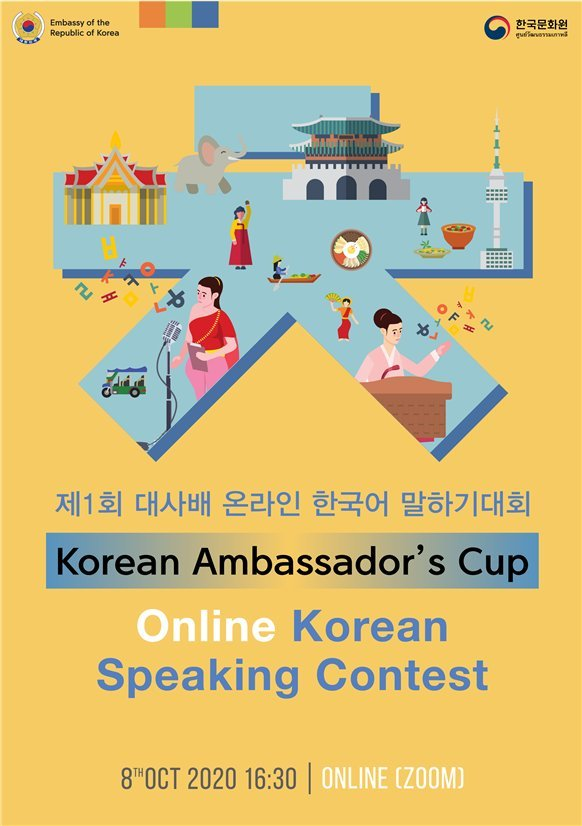 Poster for online Korean speaking contest organized by Korean Cultural Center in Thailand (Korean Culture and Information Service)