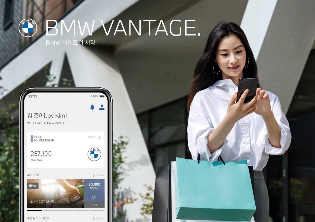 A promotional image of BMW's blockchain-based reward program BMW Vantage (BMW Korea)