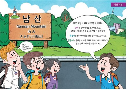 A page from the Ministry of Culture, Sports and Tourism's guide book on the proper translation of Korean words (Ministry of Culture, Sports and Tourism)