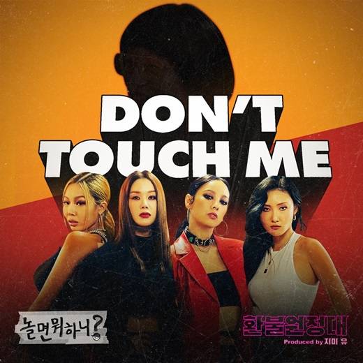 """Don't Touch Me"" by Refund Sisters (MBC)"