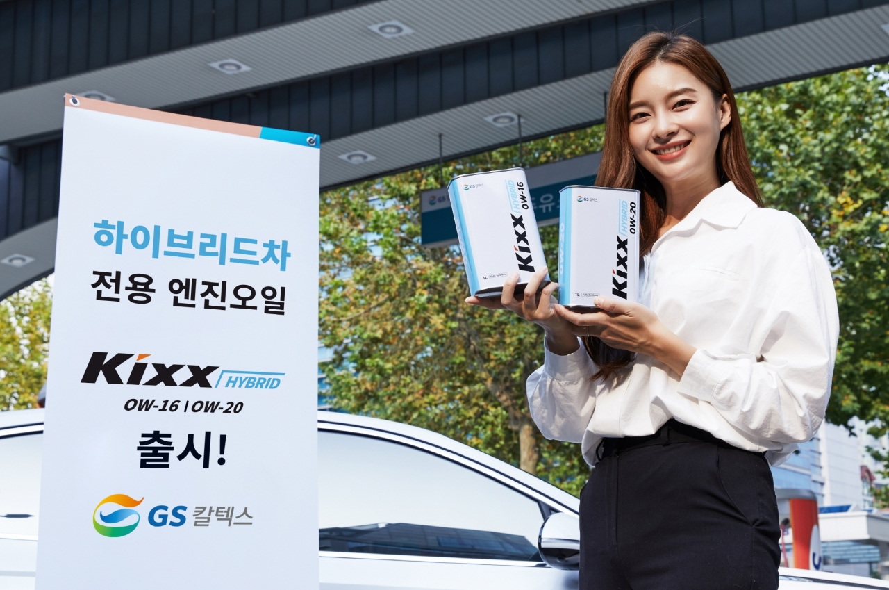 A model promotes cans of Kixx Hybrid, GS Caltex's lubricants dedicated for hybrid vehicles. (GS Caltex)