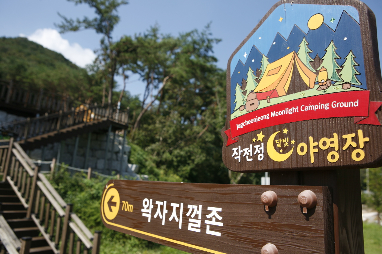Jakcheonjeong Moonlight Campsite (Korea Tourism Organization)