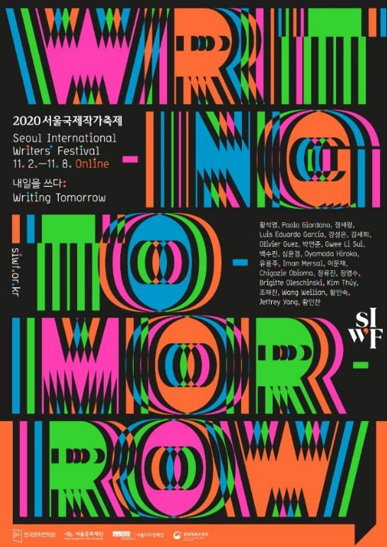 Poster for the 2020 Seoul International Writers' Festival (LTI Korea)