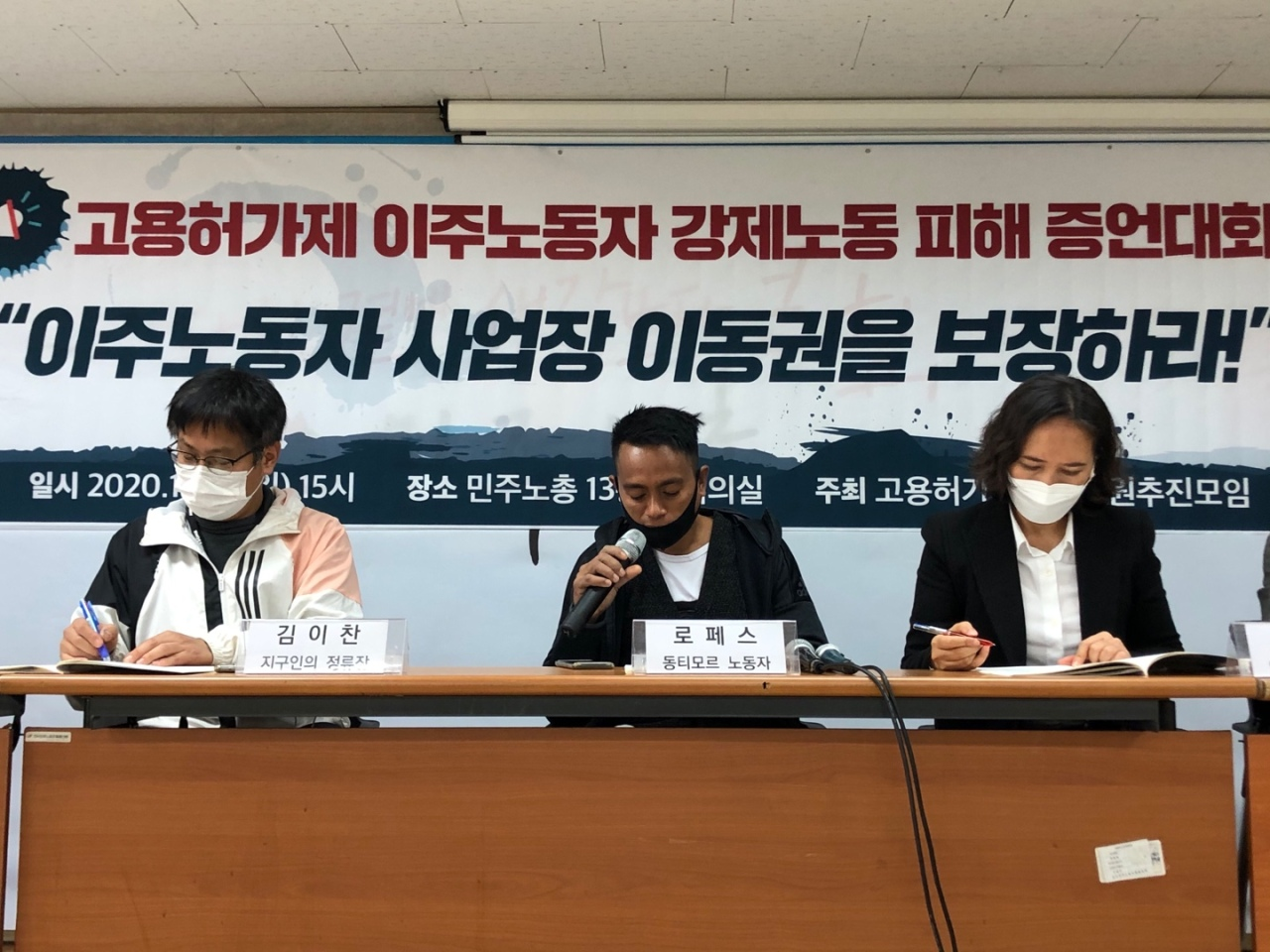 A migrant fisherman from Timor-Leste, who wanted to be identified only as Lopes M., speaks about his experience of working long hours without being paid properly at a press conference in central Seoul, Sunday. (Ock Hyun-ju/The Korea Herald)