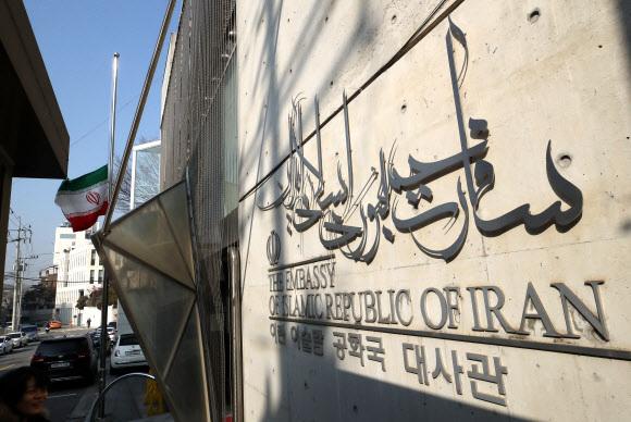 The Embassy of Iran in Seoul (Yonhap)