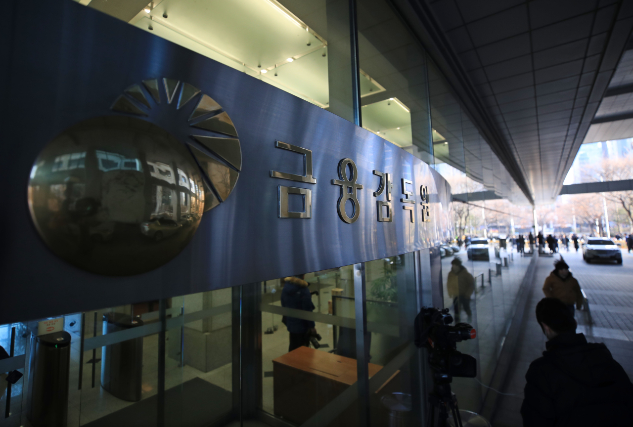 FSS headquarters in western Seoul (Yonhap)