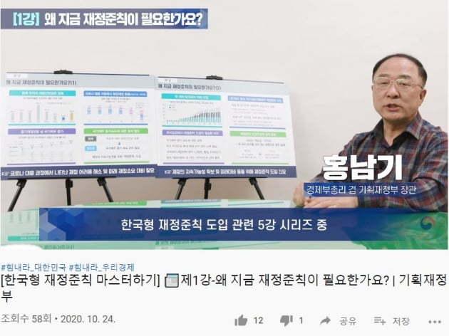 A screen capture of a video starring Finance Minister Hong Nam-ki on YouTube. (YouTube)