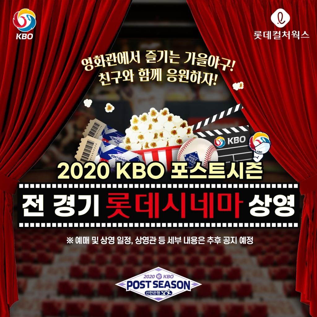 (Korea Baseball Organization)