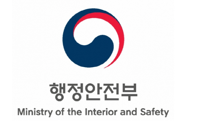 (Ministry of the Interior and Safety)