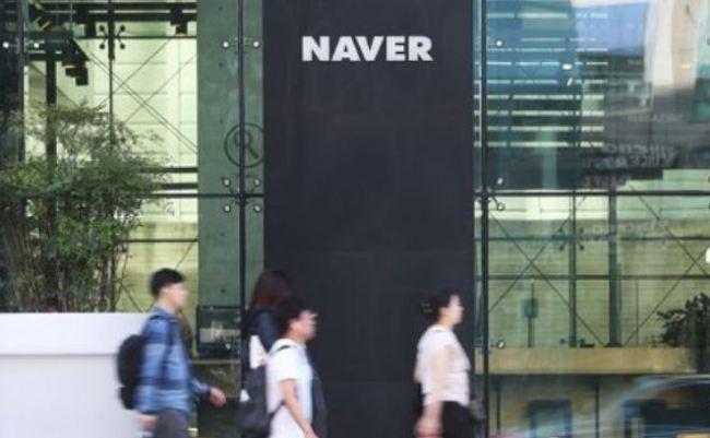 Naver`s headquarters in Pangyo, Gyeonggi Province (Yonhap)