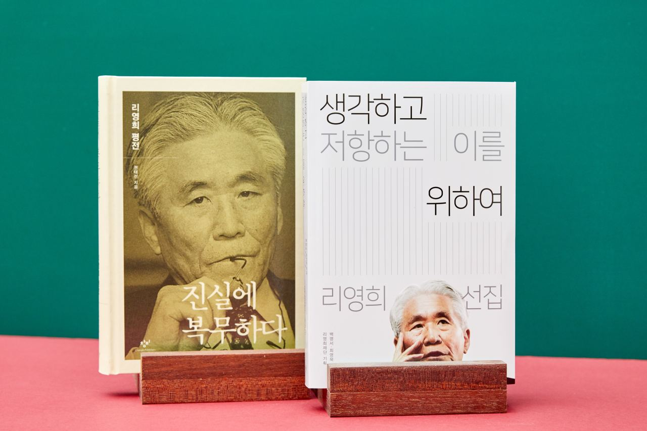 """Serving the Truth"" by Kwon Tae-sun (left) and ""For Those That Think and Resist"" by Baek Young-seo and Choi Young-muk (Changbi Publishers)"