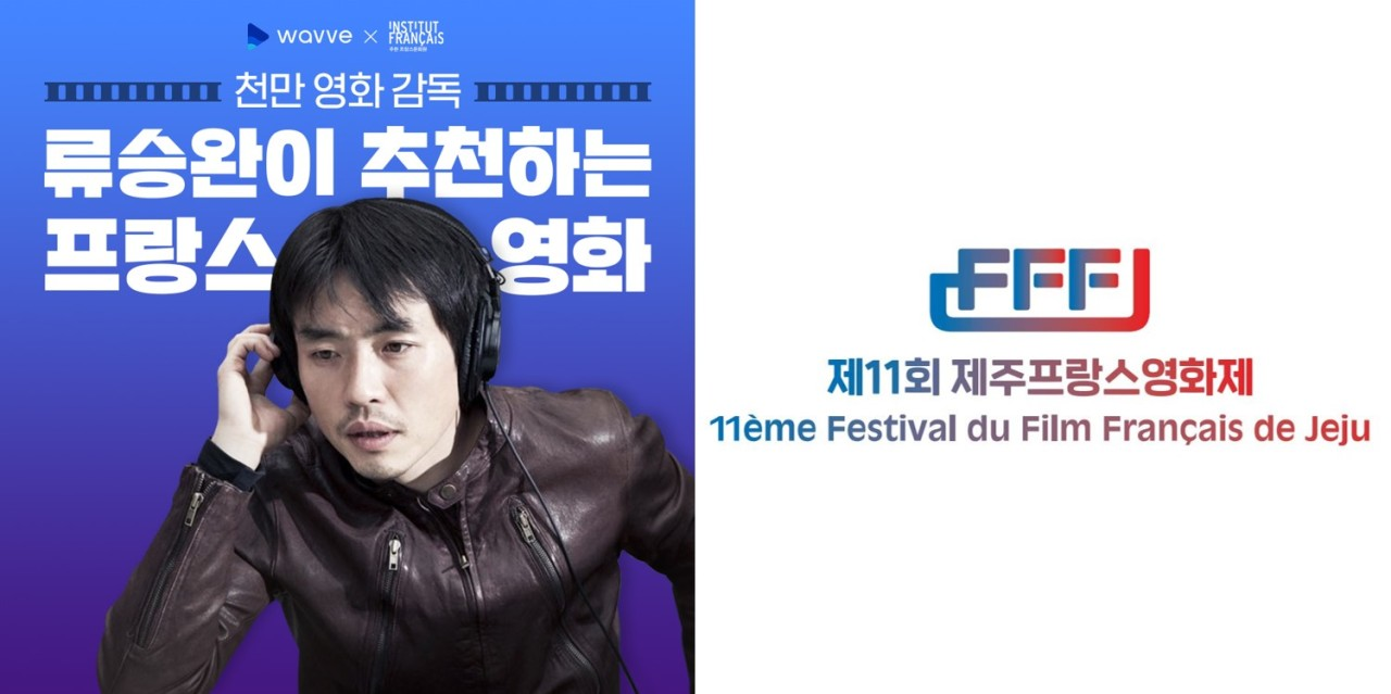 Posters of two French film festivals held jointly with local OTT platform Wavve (Wavve)