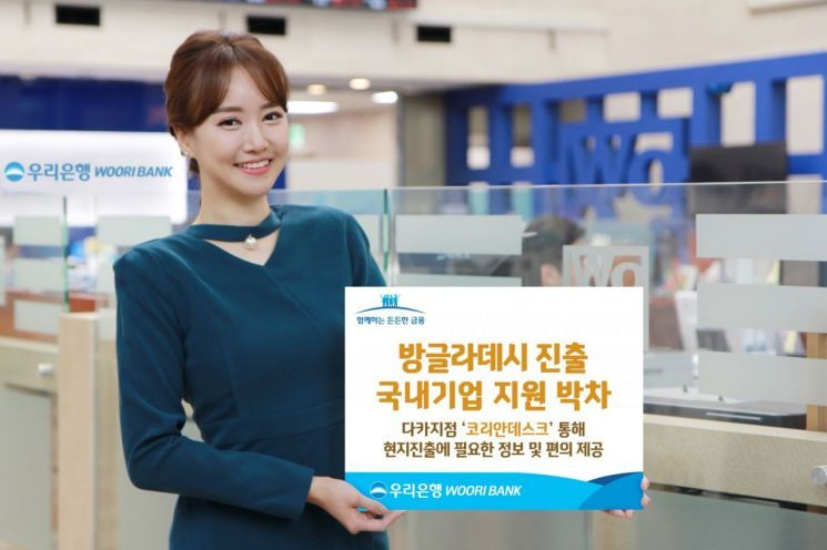 A Woori Bank employee holds a signboard to inform customers that the lender has launched a Korea desk in Dhaka, Bangladesh to help Korean companies expand their reach in the country, Wednesday. (Woori Bank)