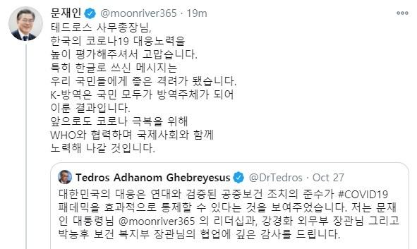 (Screenshot captured from President Moon Jae-in's Twitter)