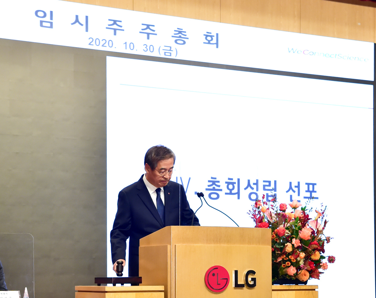 LG Chem Vice Chairman Shin Hak-cheol is on the stage at a shareholders' meeting at LG Twin Towers in Yeouido, western Seoul, Friday. (LG Chem)