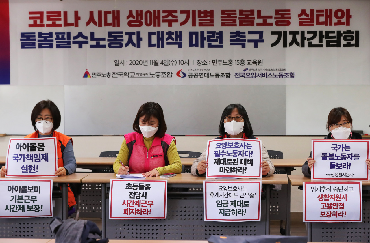 After-school care attendants speak in a press briefing Wednesday held to protest the Education Ministry's plan to make after-school care a community level project managed by local government authorities. (Yonhap)