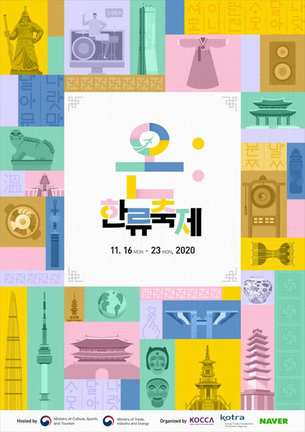 """A poster for this year's """"On: Hallyu Festival,"""" organized by the Ministry of Culture, Sports and Tourism (Ministry of Culture, Sports and Tourism)"""
