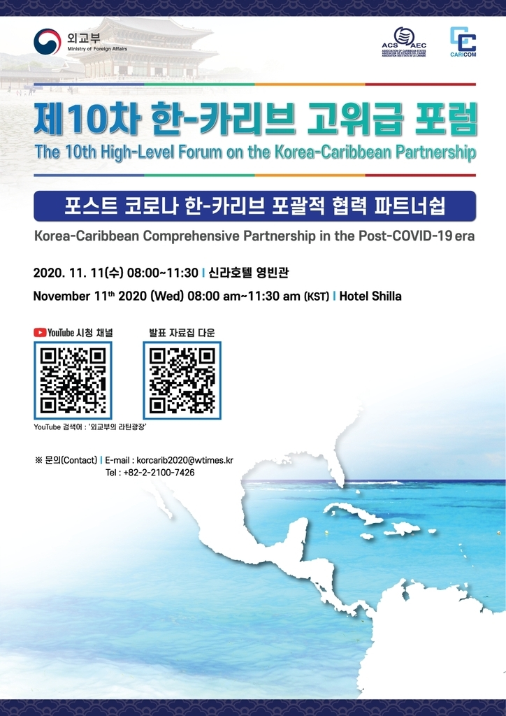 Poster for the 10th High-Level Forum on the Korea-Caribbean Partnership. (Ministry of Foreign Affairs)