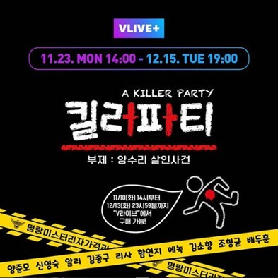 "A poster for ""A Killer Party"" (EMK Entertainment)"