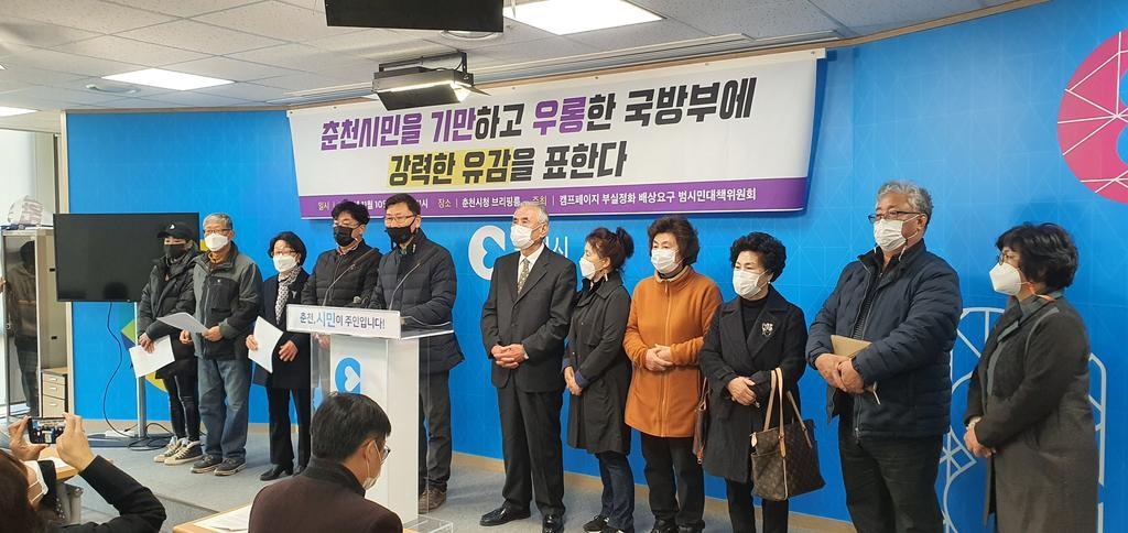 Civic activists hold a news conference in Chuncheon, northeastern South Korea, on Tuesday, to call for a thorough environmental survey of a former USFK base. (Yonhap)