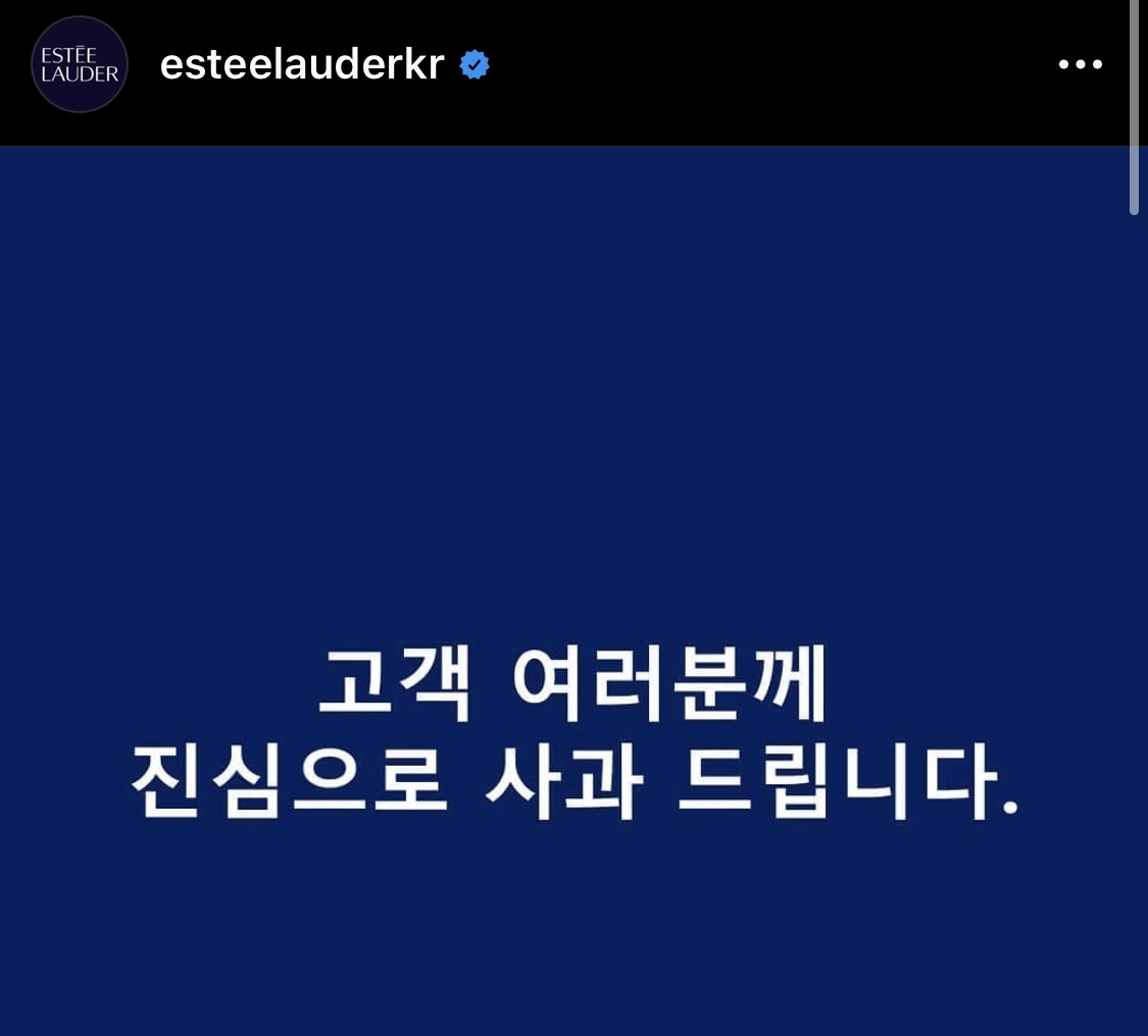 Estee Lauder Korea issued an apology on Instagram on Tuesday amid growing accusations of racism. (Instagram)