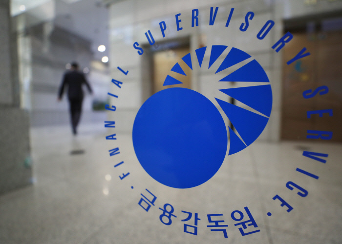 A person is seen walking inside the Financial Supervisory Service headquarters in Seoul. (Yonhap)