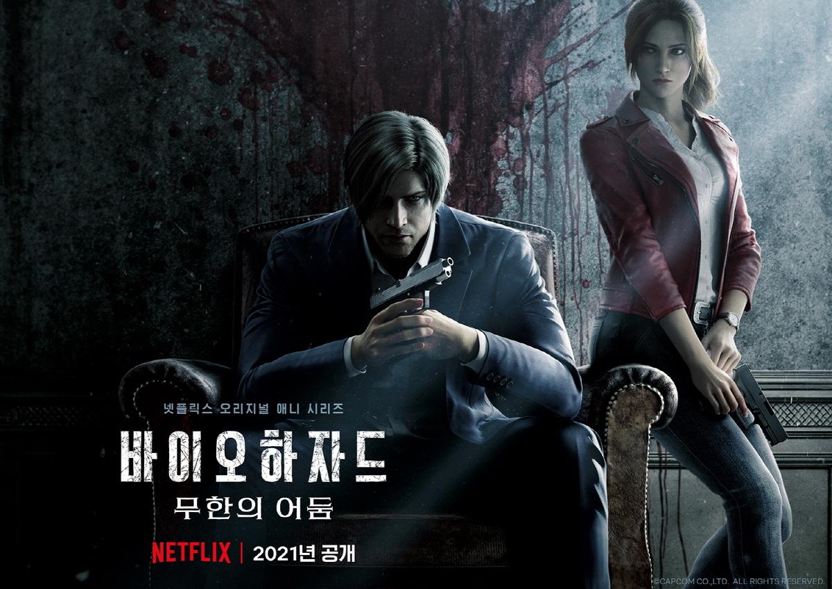 """Resident Evil: Infinite Darkness"" poster (Netflix)"