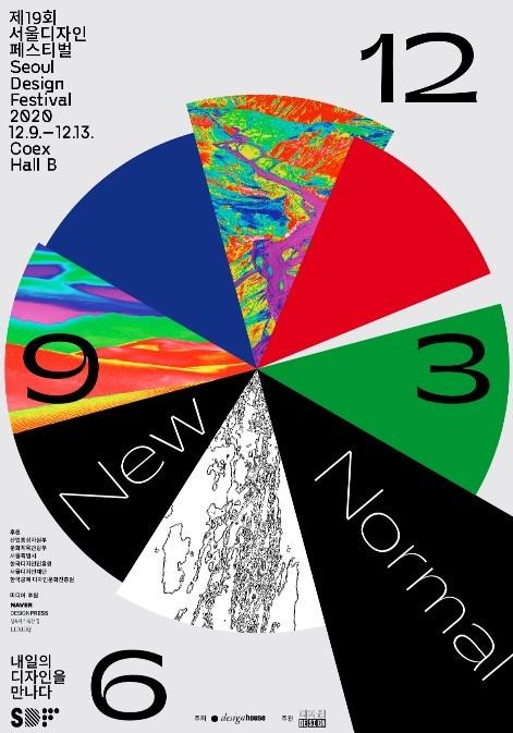 Poster of the Seoul Design Festival 2020 (Seoul Design Festival)