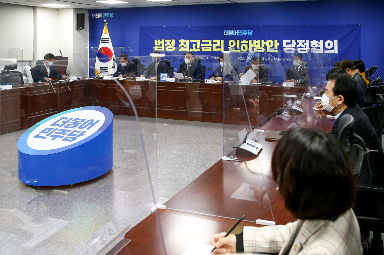 The government and the ruling Democratic Party of Korea holds a meeting to decide on maximum legal lending rate cut, Monday at the National Assembly. (Yonhap)