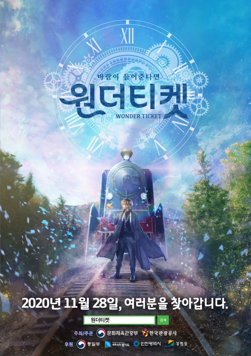 "Poster image for ""Wonder Ticket"" (KTO)"