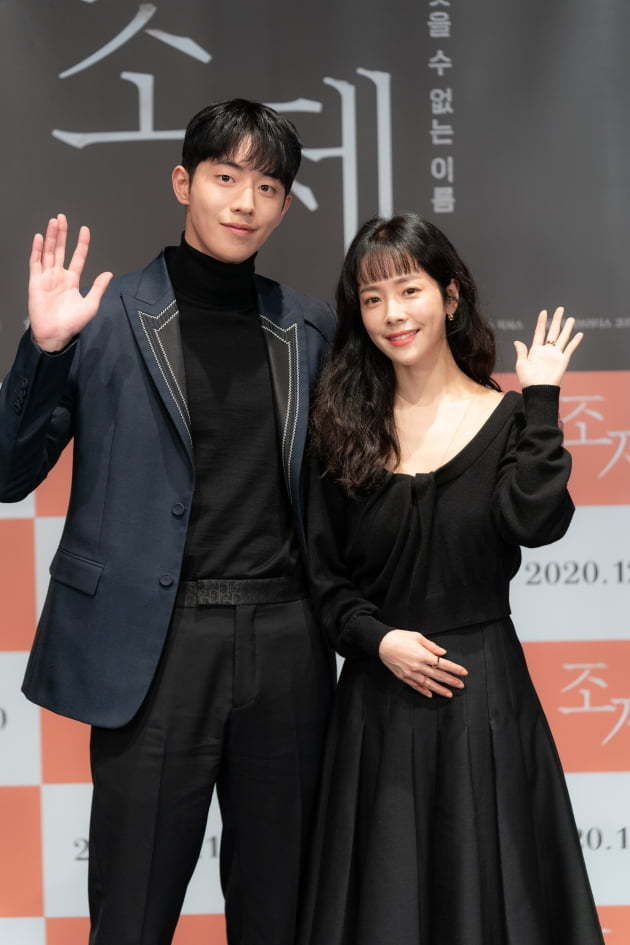 "Nam Joo-hyuk (left) and Han Ji-min pose after an online press conference to promote the romance film ""Josee,"" Tuesday. (Warner Bros. Korea)"