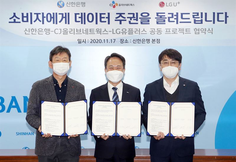 CJ Olive Networks CEO Cha In-hyuk (from left), Shinhan Bank CEO Jin Ok-dong (center) and LG U+ CEO Hwang Hyun-sik pose for a photo after signing a MOU to cooperate on developing MyData business. (Shinhan Bank)