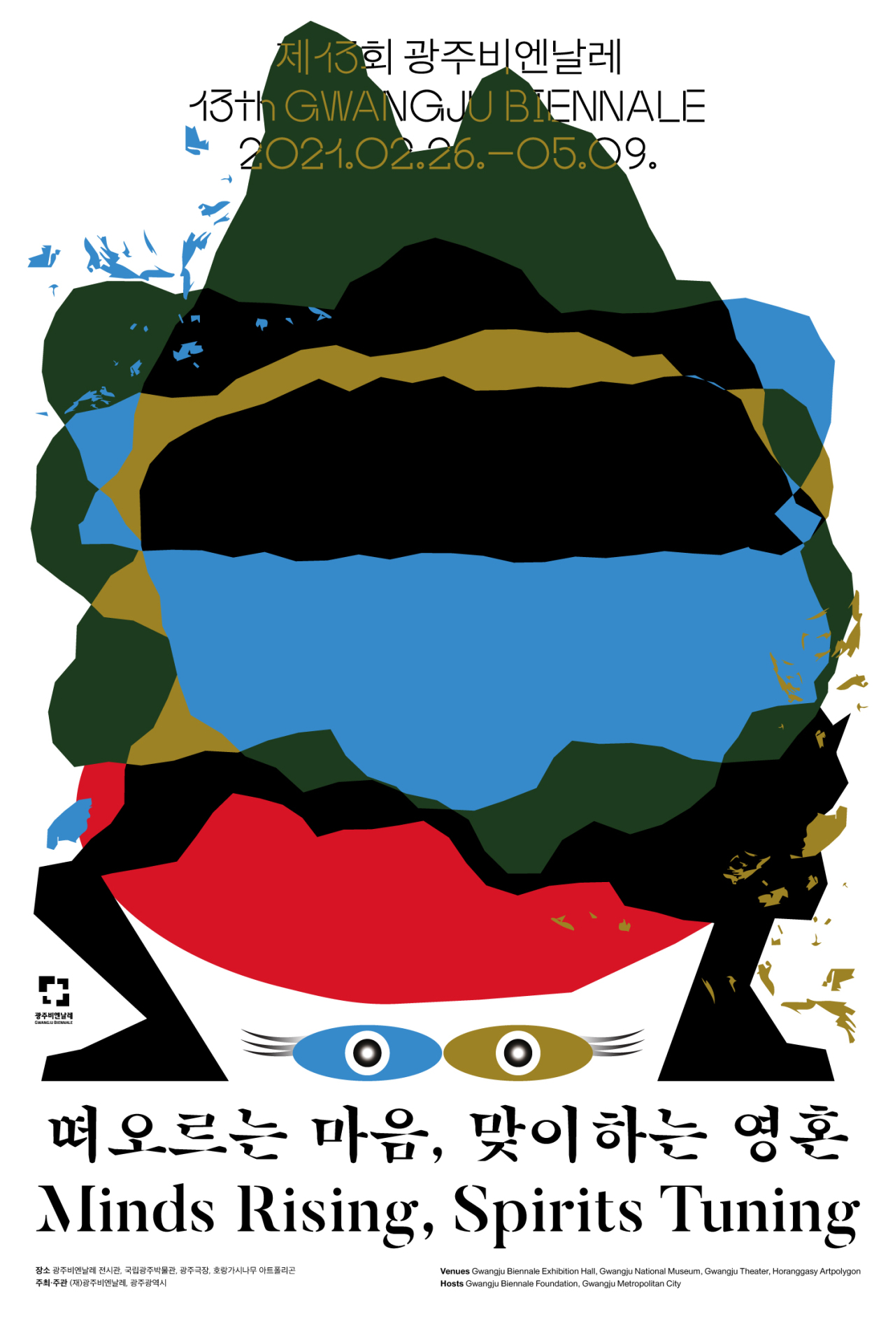 Official poster of the 13th Gwangju Biennale (Gwangju Biennale Foundation)