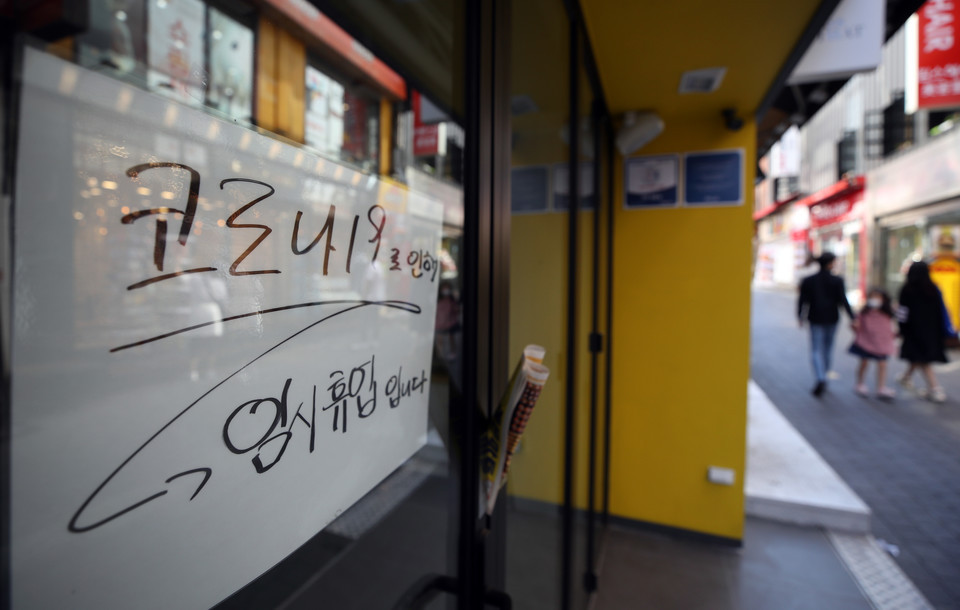 This photo, taken on Sept. 20, shows a sign about the temporary closure of a store in Seoul's shopping district of Myeongdong over the COVID-19 pandemic. (Yonhap)