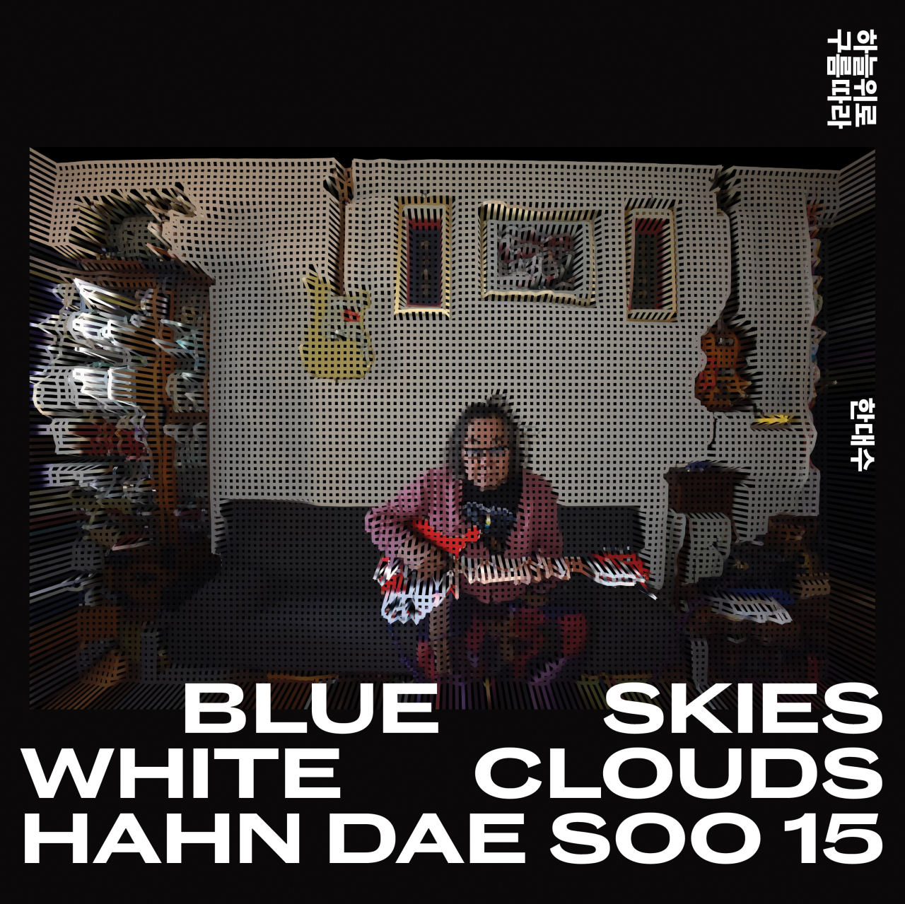 "Cover of Hahn Dae-soo's 15th album, ""Blue Skies White Clouds"" (Audioguy)"
