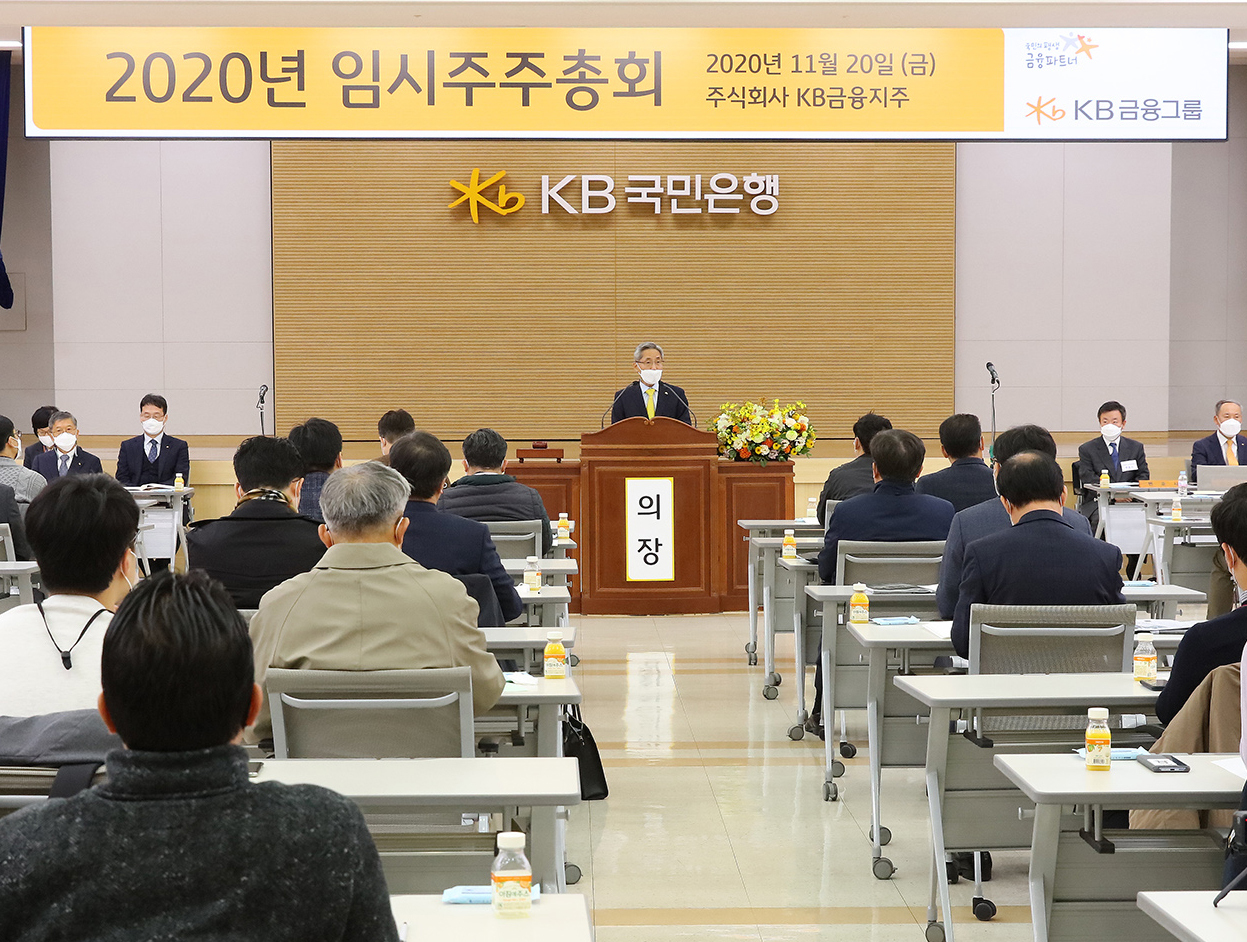 KB Financial Group hosts shareholders meeting at its headquarters in western Seoul on Friday. (KB Financial Group)