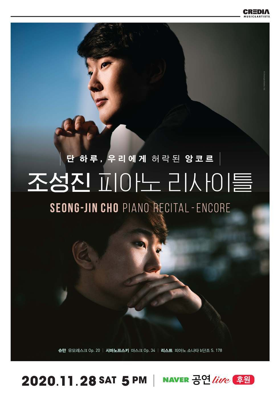 Poster image for Cho Seung-jin's recital at the Seoul Arts Center on Saturday (Credia)