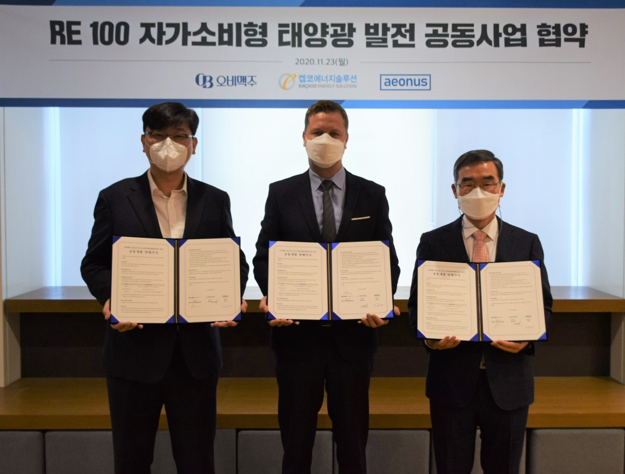 From right: Kepco Energy Solution CEO Bae Seong-hwan, Oriental Brewery CEO Bae Ha-jun and Aeonus CEO Heo Eun pose for a photo after signing a memorandum of understanding at OB headquarters in Samseong-dong, southern Seoul, Monday. (Oriental Brewery)
