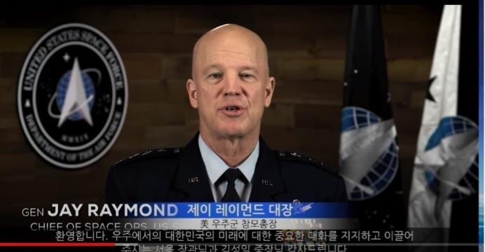 US Chief of Space Operations John Raymond speaking in his video message for the 2020 Defense Space Power Development Symposium held in Seoul on Monday. (Yonhap)